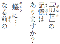 "After: ""Yu Mincho"" base, Kanji characters are ""Yu Gothic"". Baseline is upset by ruby elements (maybe)."